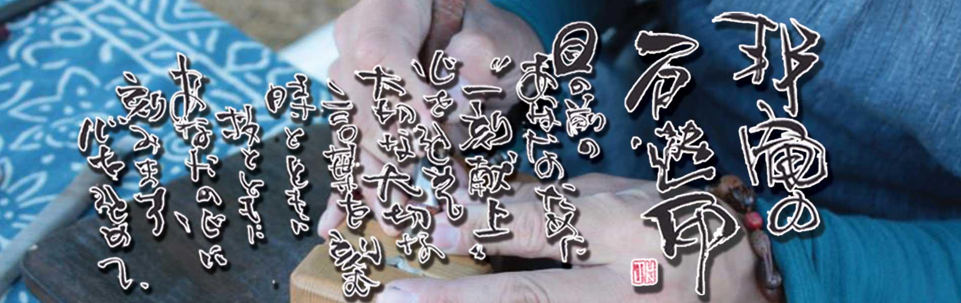 邦庵の石遊印